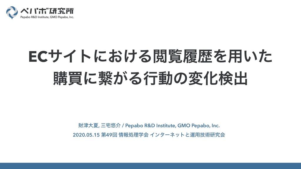 ࡒେՆ, ༔հ / Pepabo R&D Institute, GMO Pepabo, ...