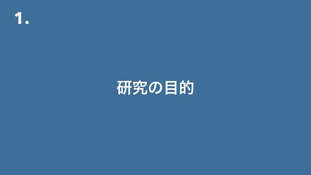 1. ݚڀͷత