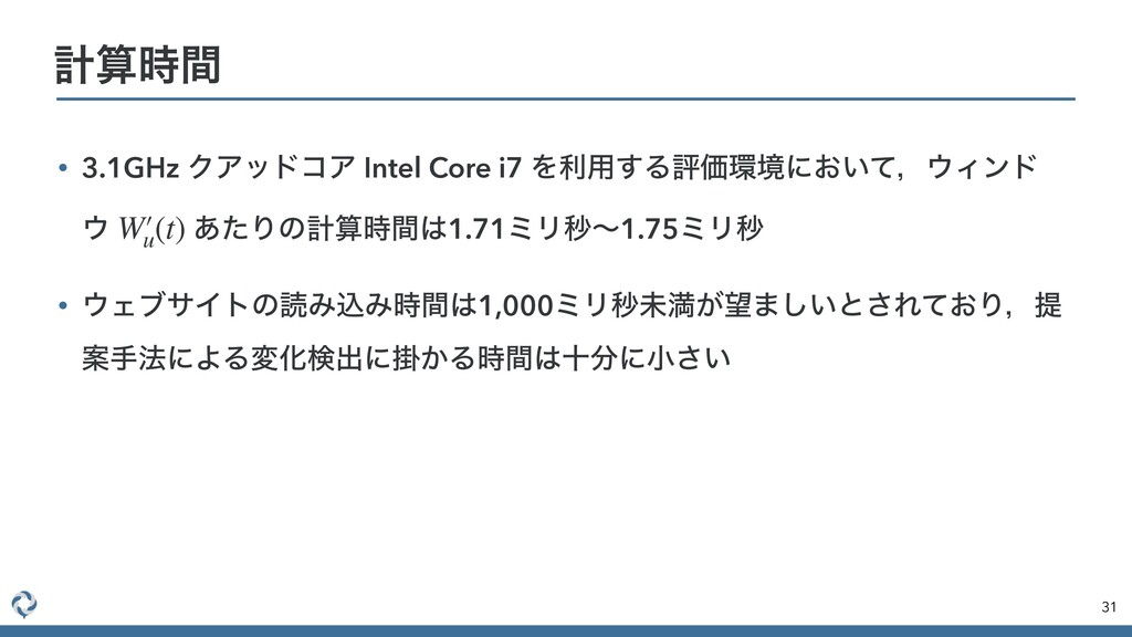 ܭؒ • 3.1GHz ΫΞουίΞ Intel Core i7 Λར༻͢ΔධՁڥʹ͓͍...