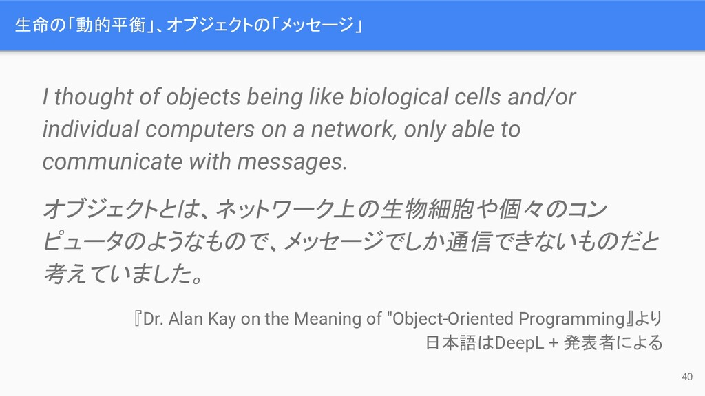 I thought of objects being like biological cell...