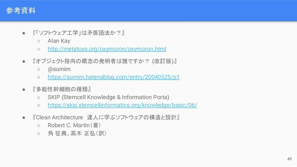 参考資料 48 ● 『「ソフトウェア工学」は矛盾語法か?』 ○ Alan Kay ○ http...