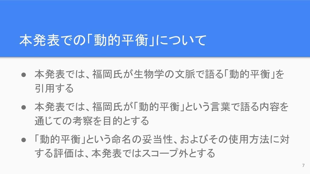 ● 本発表では、福岡氏が生物学の文脈で語る「動的平衡」を 引用する ● 本発表では、福岡氏が「...