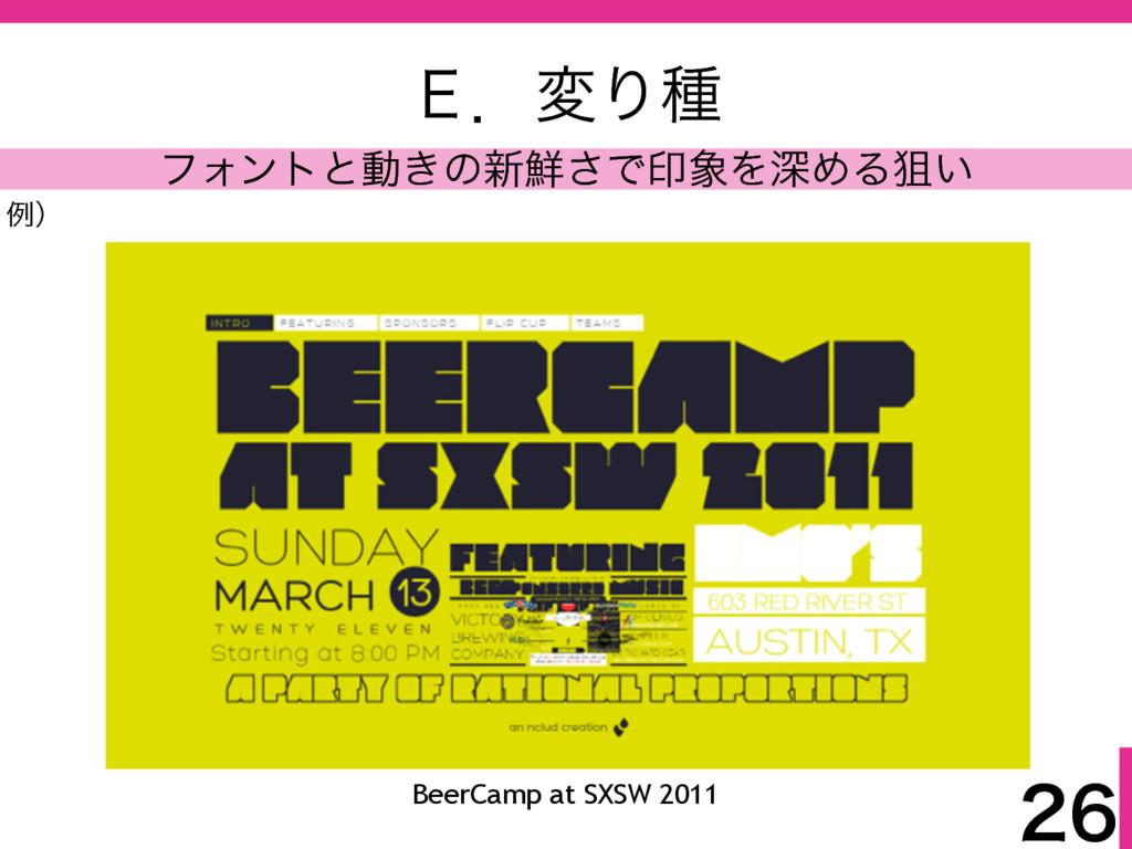 ̚ɽมΓछ ϑΥϯτͱಈ͖ͷ৽͞ͰҹΛਂΊΔૂ͍ ྫʣ BeerCamp at SX...