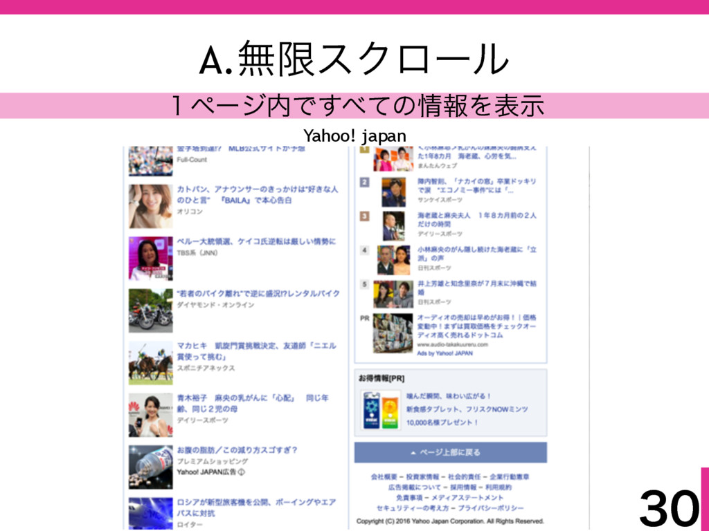 A.ແݶεΫϩʔϧ ̍ϖʔδͰͯ͢ͷใΛදࣔ Yahoo! japan