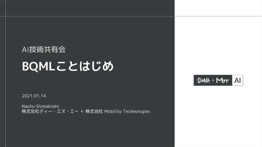 2021.01.14 Naoto Shimakoshi 株式会社ディー・エヌ・エー + 株式会...