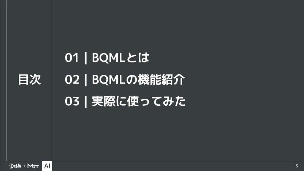 5 目次 01 BQMLとは 02 BQMLの機能紹介 03 実際に使ってみた