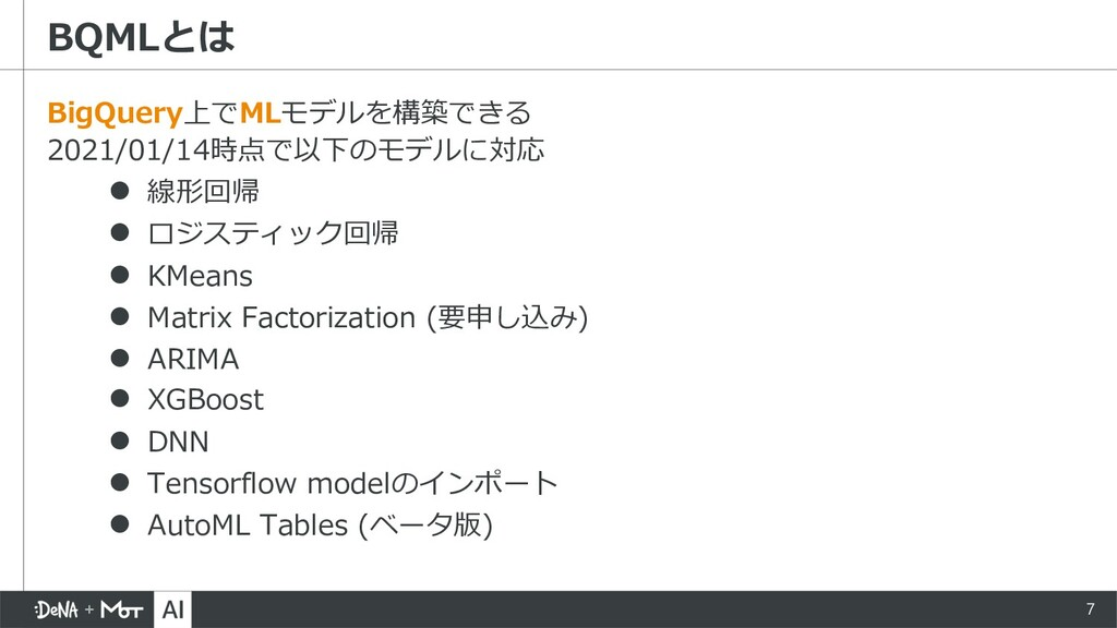 7 BigQuery上でMLモデルを構築できる 2021/01/14時点で以下のモデルに対応 ...