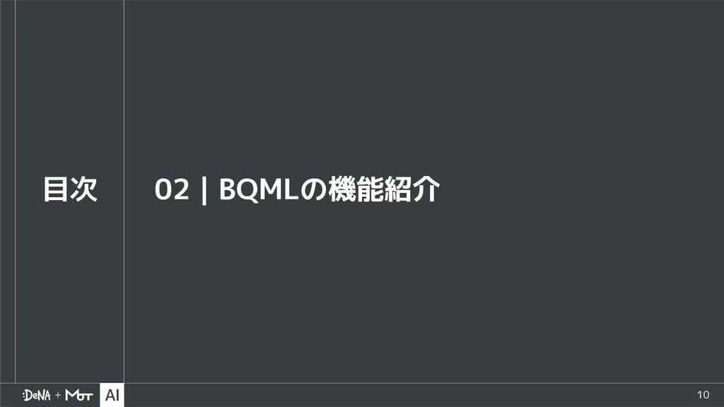10 目次 02 BQMLの機能紹介