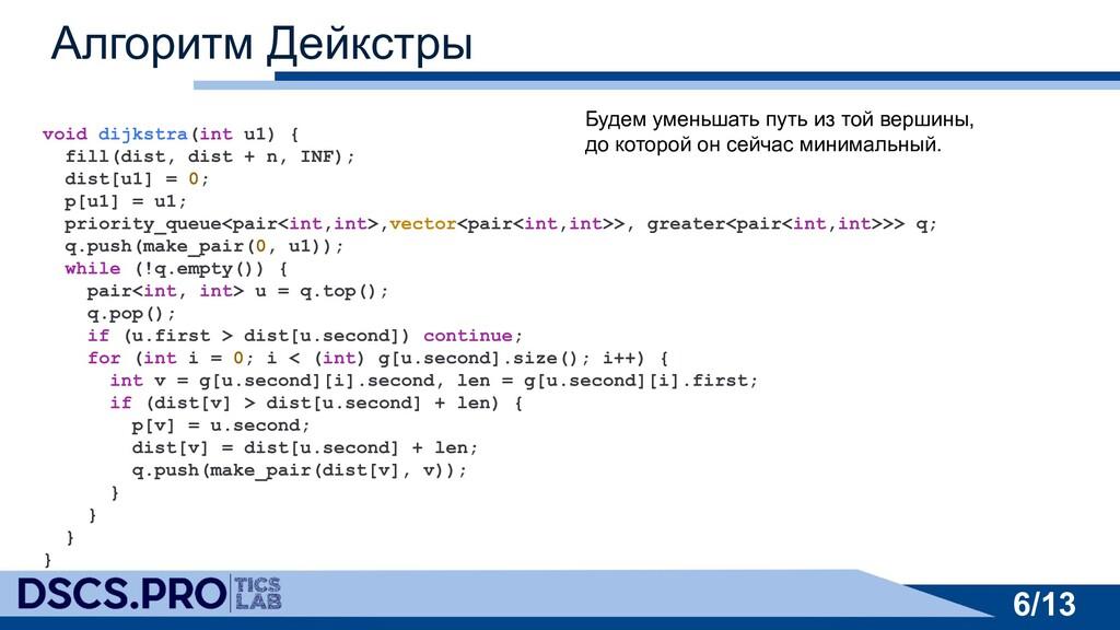 6/13 void dijkstra(int u1) { fill(dist, dist + ...