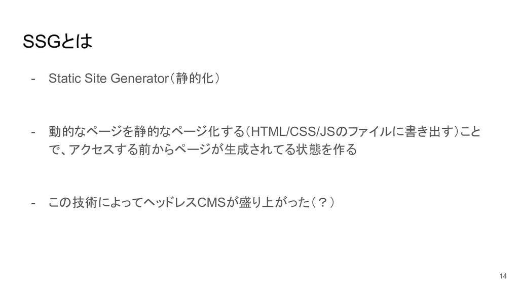 SSGとは - Static Site Generator(静的化) - 動的なページを静的な...