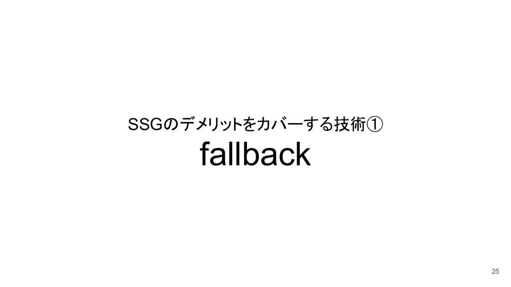 SSGのデメリットをカバーする技術① fallback 25