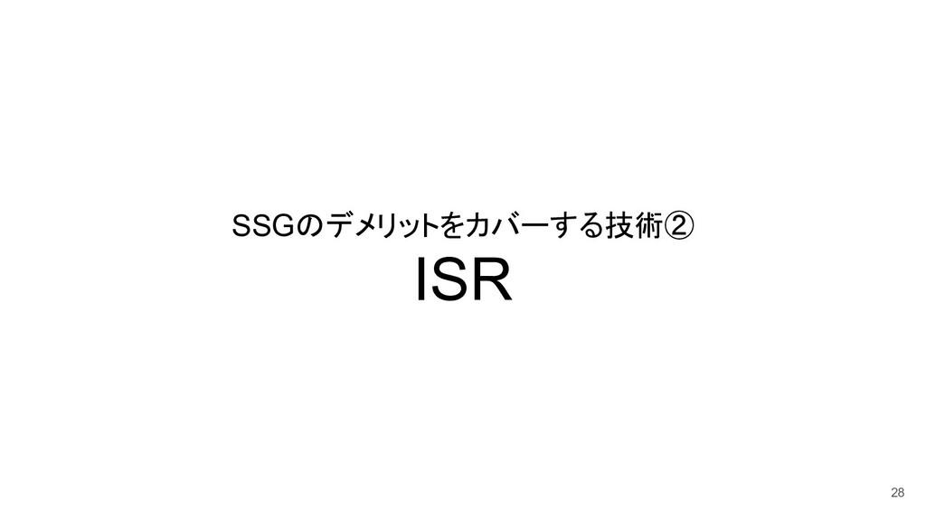 SSGのデメリットをカバーする技術② ISR 28