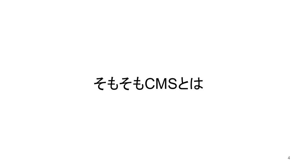 そもそもCMSとは 4