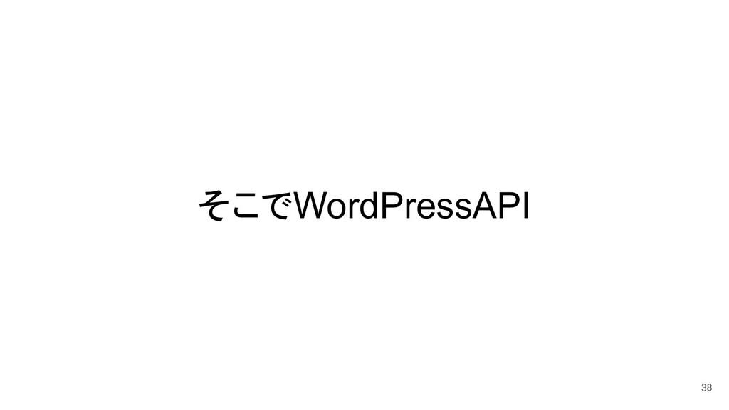 そこでWordPressAPI 38