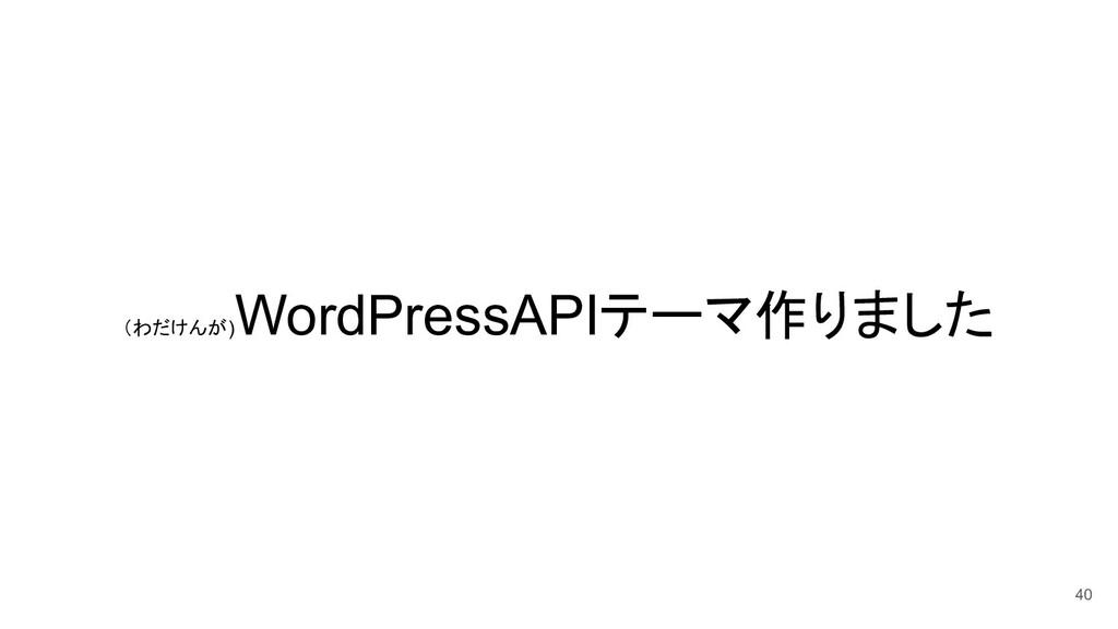 (わだけんが) WordPressAPIテーマ作りました 40