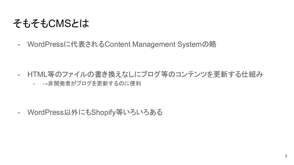 そもそもCMSとは - WordPressに代表されるContent Management S...