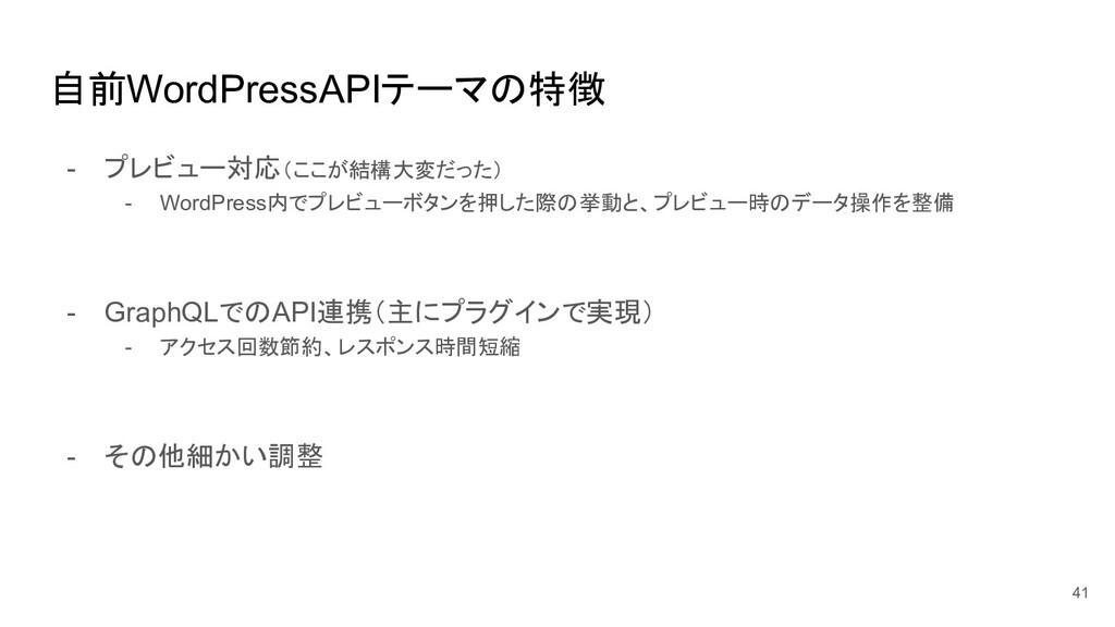 - プレビュー対応(ここが結構大変だった) - WordPress内でプレビューボタンを押した...