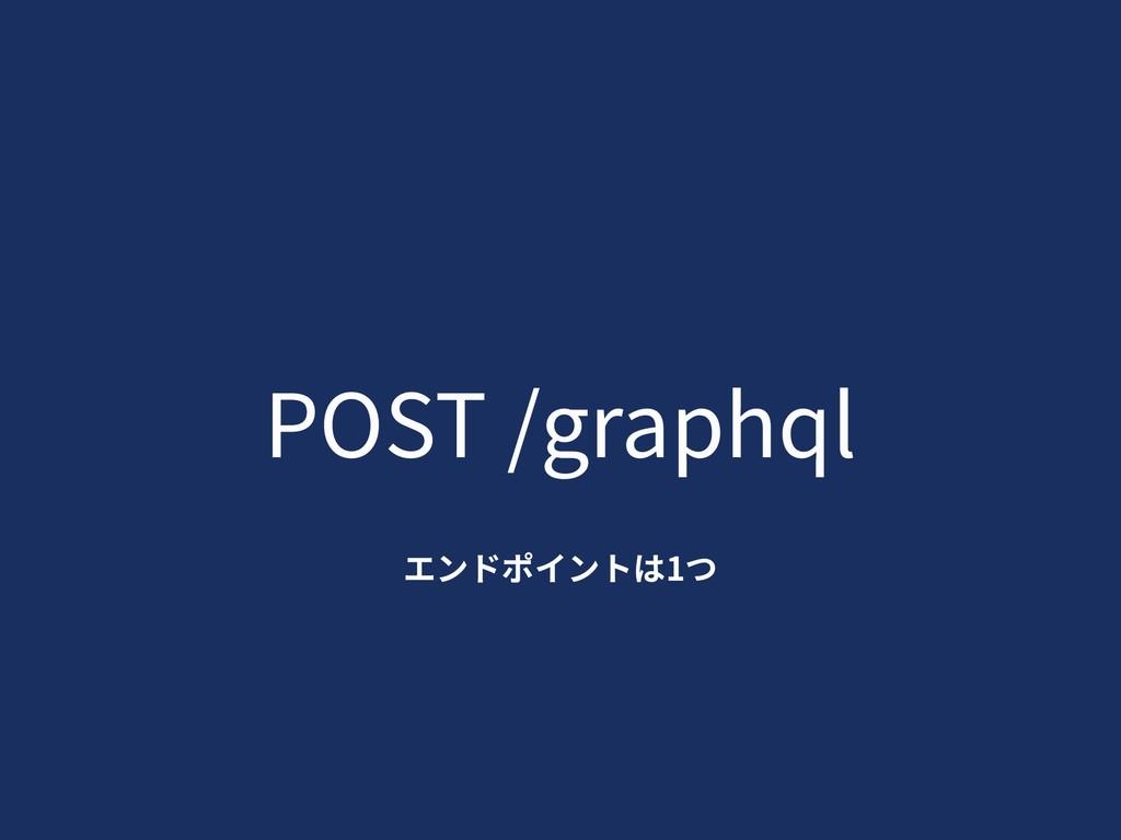 POST /graphql エンドポイントは1つ