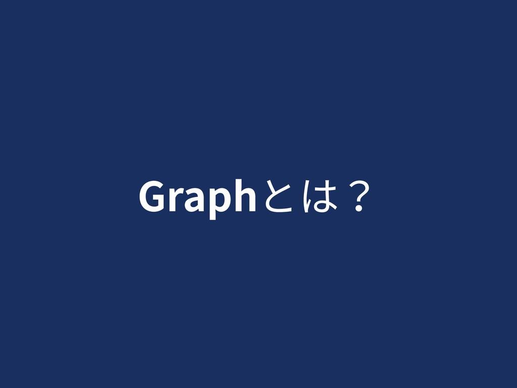 Graphとは?