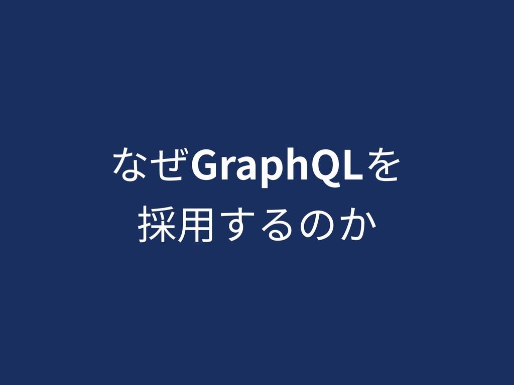 なぜGraphQLを 採⽤するのか