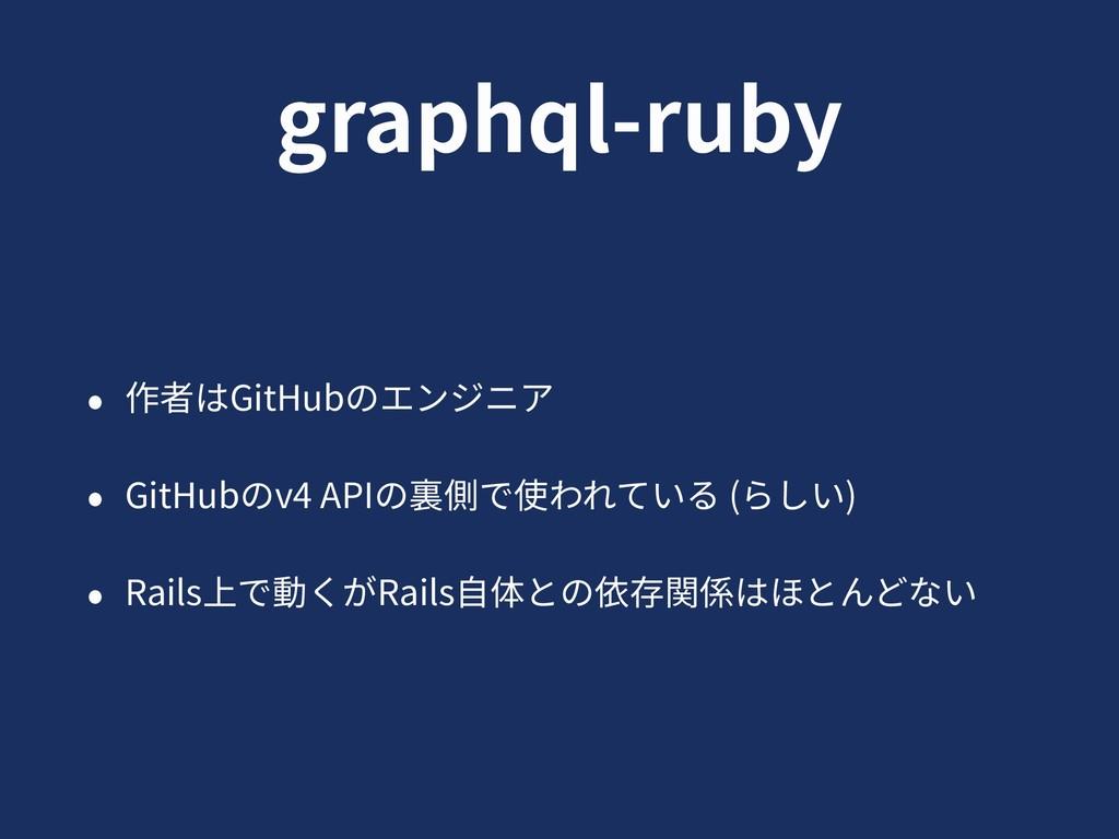 graphql-ruby • 作者はGitHubのエンジニア • GitHubのv4 APIの...