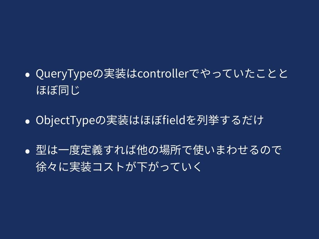 • QueryTypeの実装はcontrollerでやっていたことと ほぼ同じ • Objec...