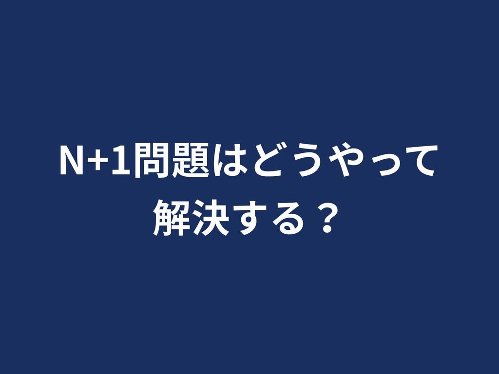 N+1問題はどうやって 解決する?