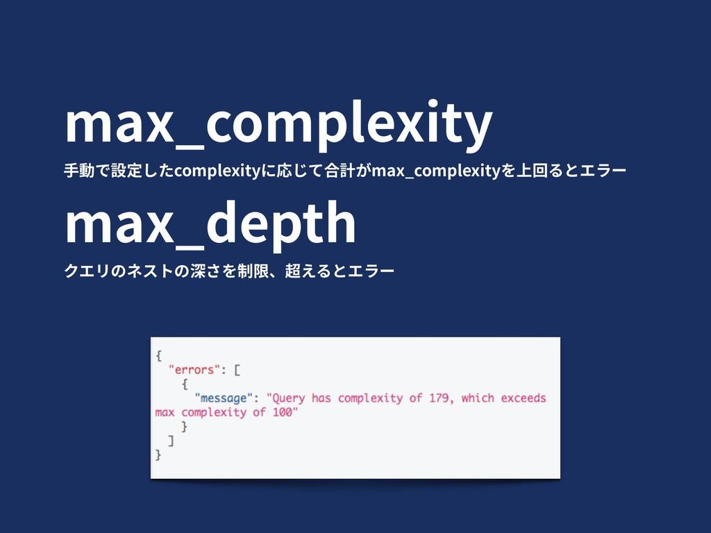 max_complexity ⼿動で設定したcomplexityに応じて合計がmax_comp...