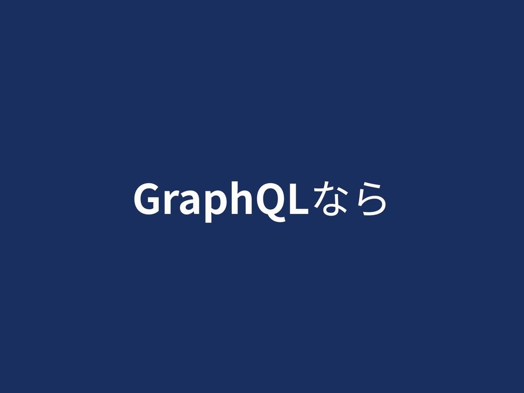 GraphQLなら