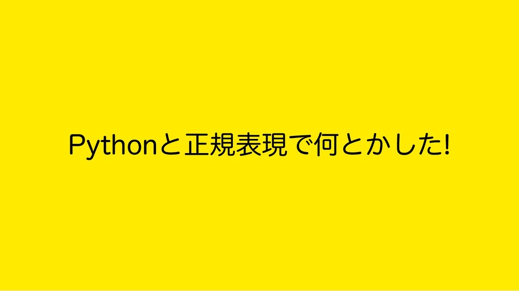 Pythonと正規表現で何とかした!