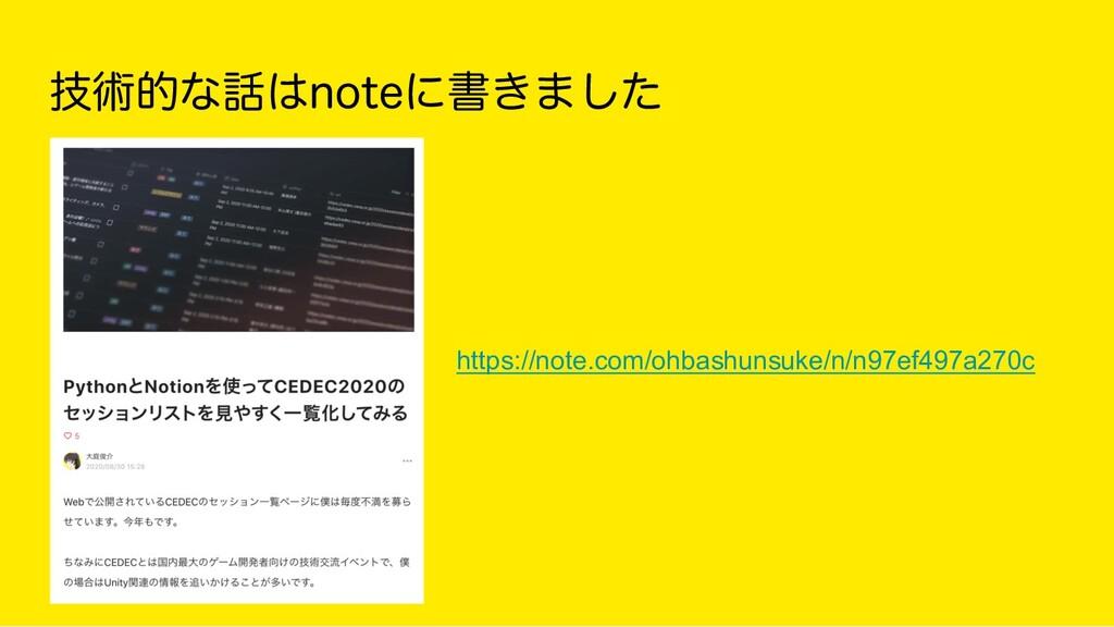 技術的な話はnoteに書きました https://note.com/ohbashunsuke...