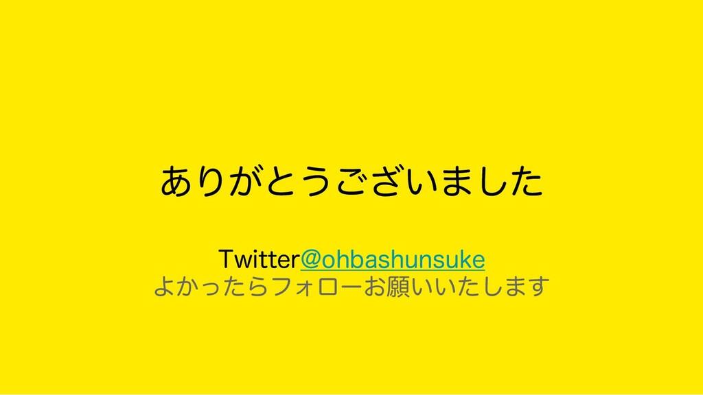 ありがとうございました  Twitter@ohbashunsuke