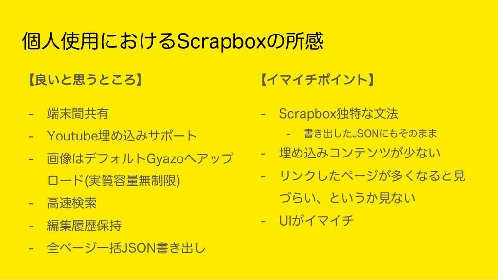 個人使用におけるScrapboxの所感 【良いと思うところ】 - 端末間共有 - You...