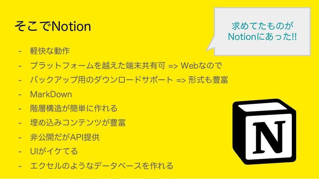 そこでNotion - 軽快な動作 - プラットフォームを越えた端末共有可 => Webな...
