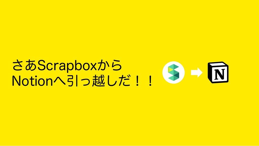 さあScrapboxから Notionへ引っ越しだ!!
