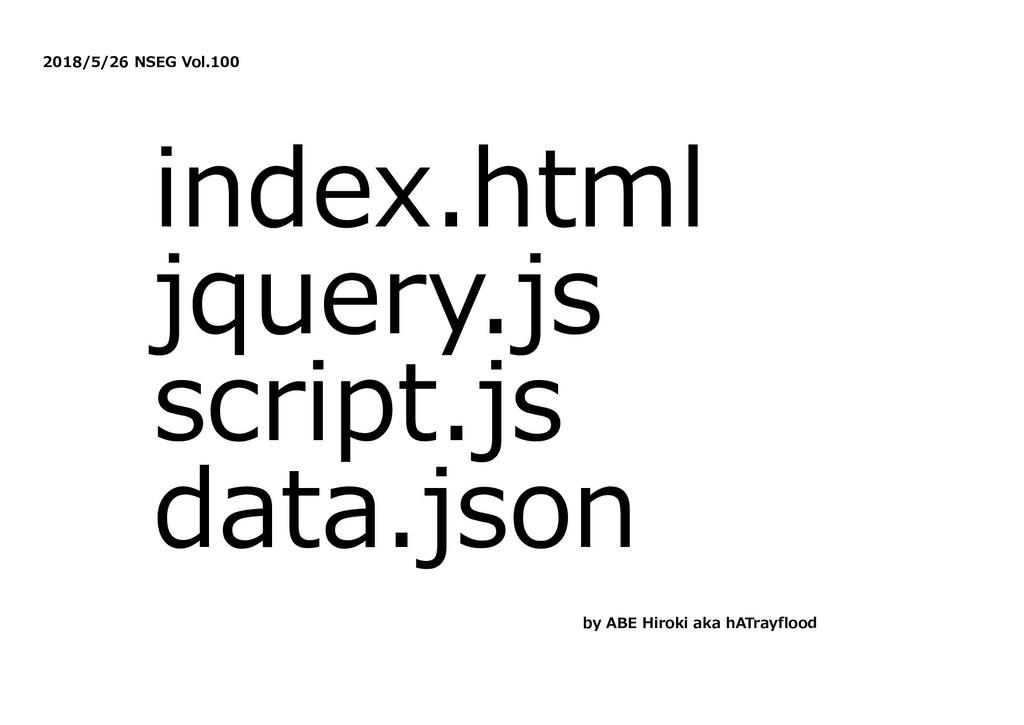 2018/5/26 NSEG Vol.100 index.html jquery.js scr...