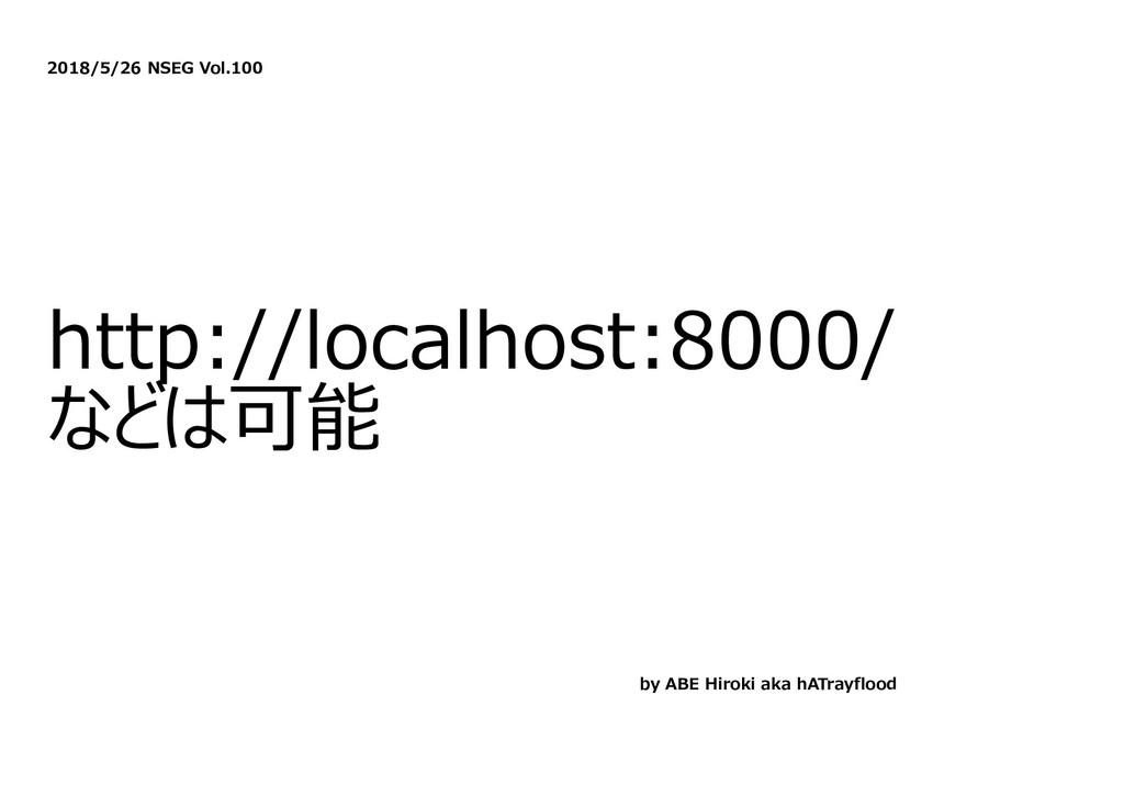 2018/5/26 NSEG Vol.100 http://localhost:8000/ な...