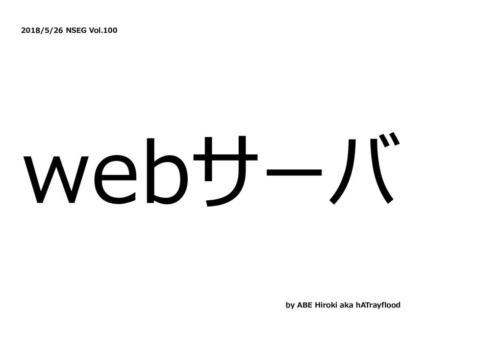 2018/5/26 NSEG Vol.100 webサーバ by ABE Hiroki aka...