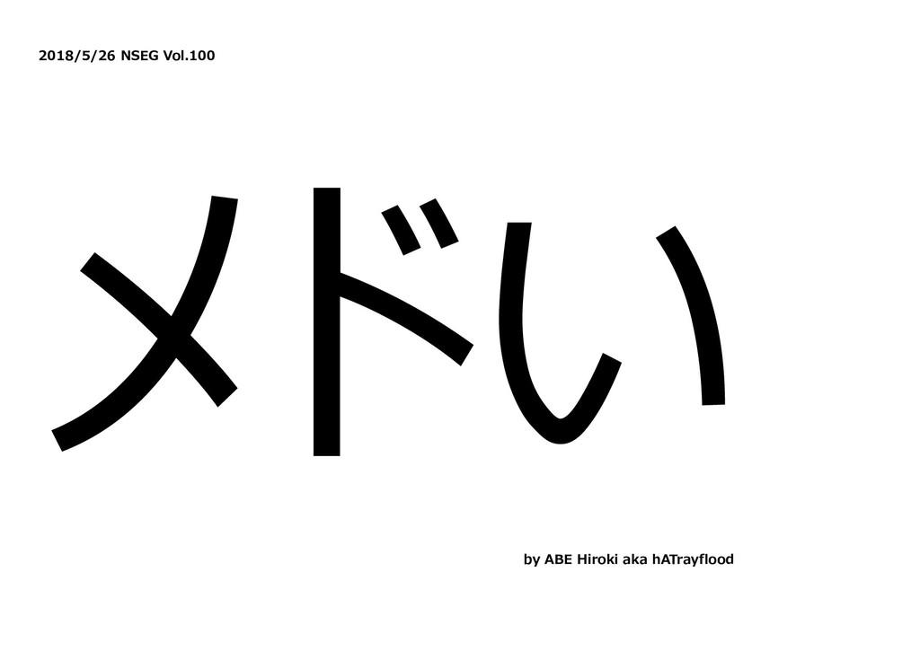 2018/5/26 NSEG Vol.100 メドい by ABE Hiroki aka hA...