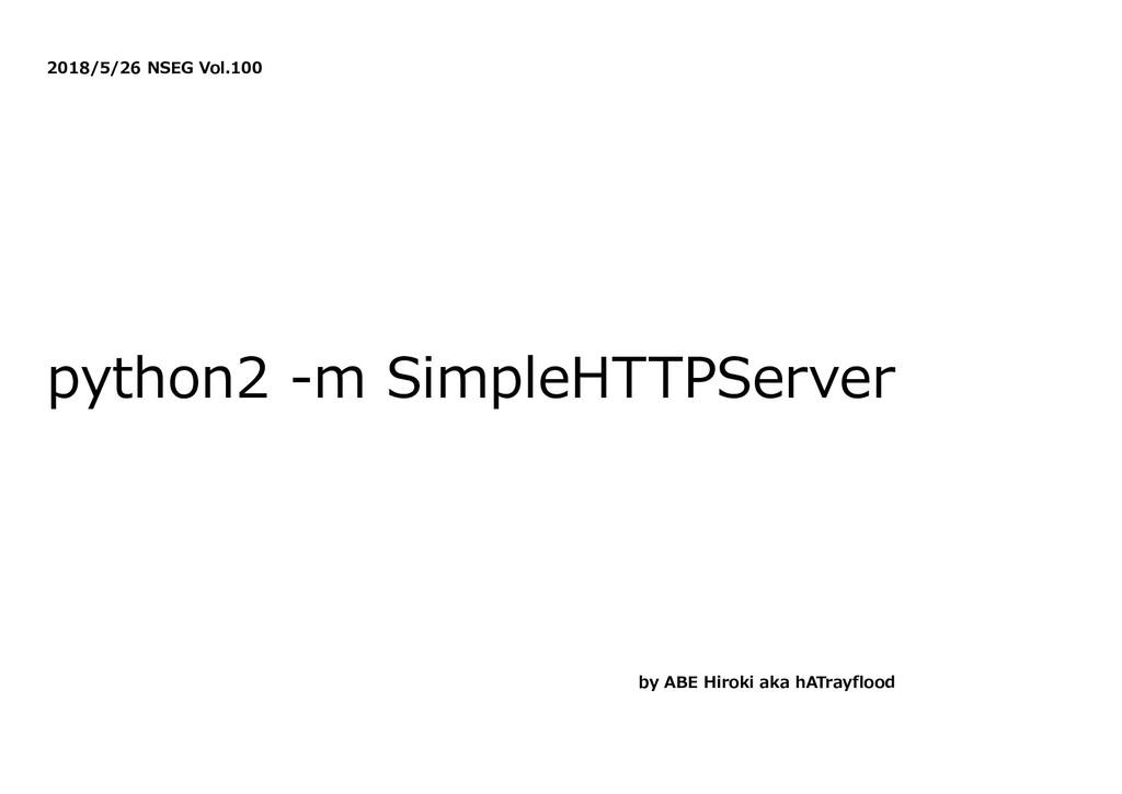 2018/5/26 NSEG Vol.100 python2 -m SimpleHTTPSer...