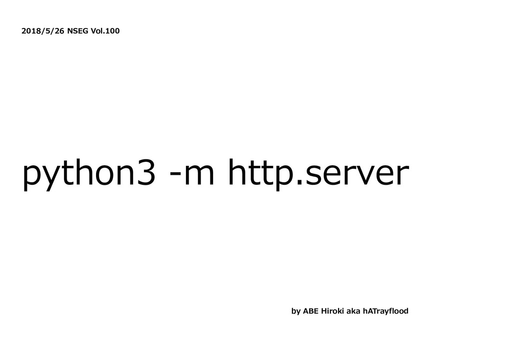 2018/5/26 NSEG Vol.100 python3 -m http.server b...