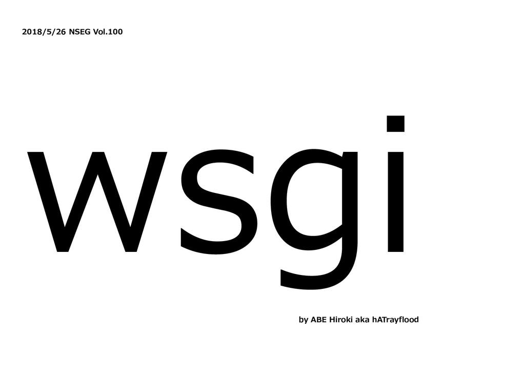 2018/5/26 NSEG Vol.100 wsgi by ABE Hiroki aka h...
