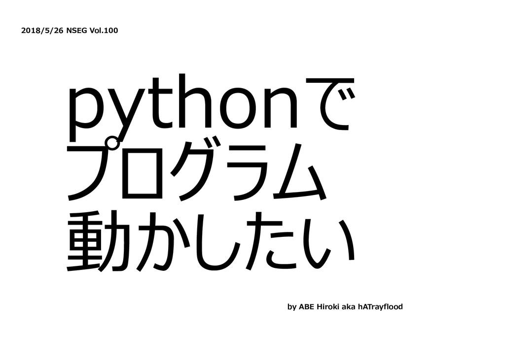 2018/5/26 NSEG Vol.100 pythonで プログラム 動かしたい by A...
