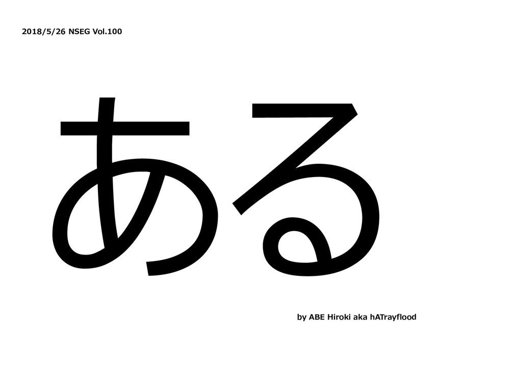2018/5/26 NSEG Vol.100 ある by ABE Hiroki aka hAT...