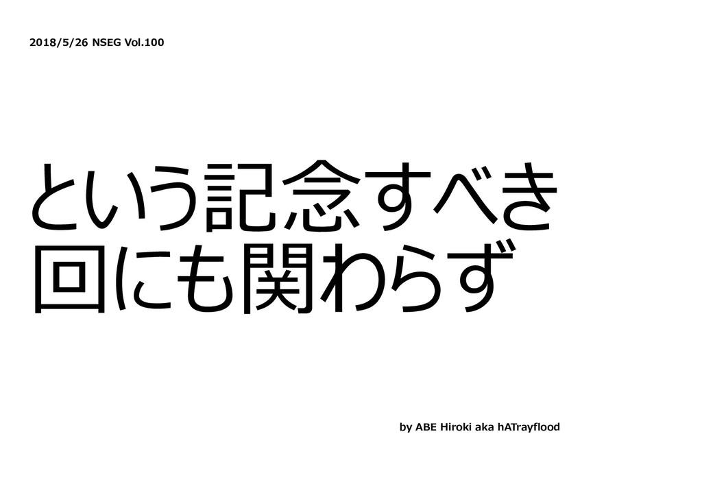2018/5/26 NSEG Vol.100 という記念すべき 回にも関わらず by ABE ...