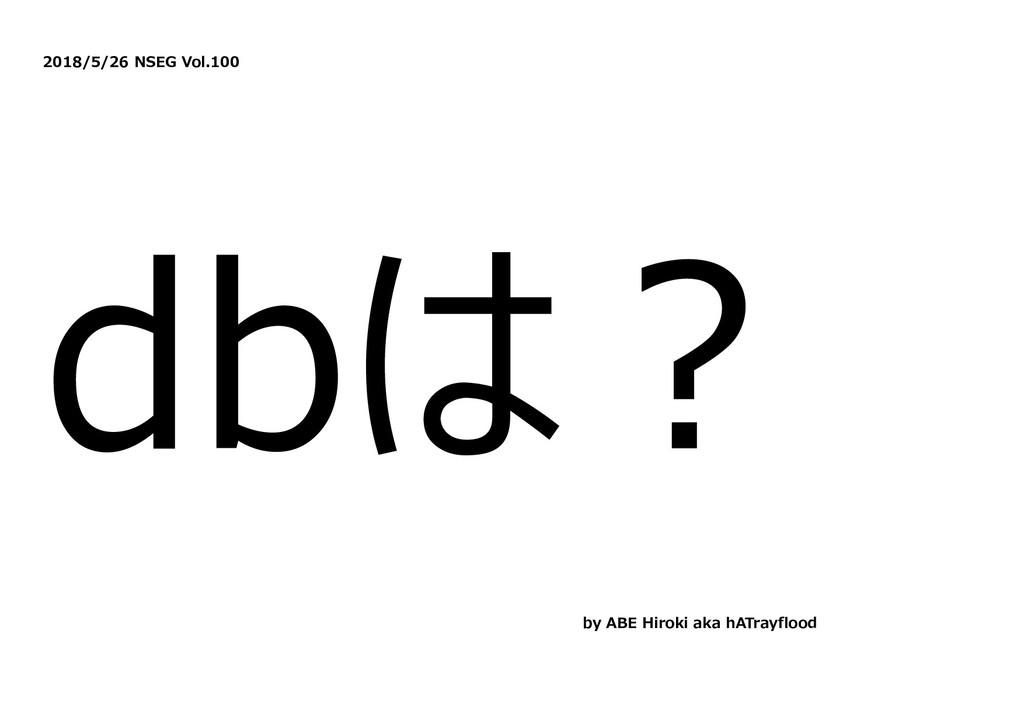 2018/5/26 NSEG Vol.100 dbは︖ by ABE Hiroki aka h...