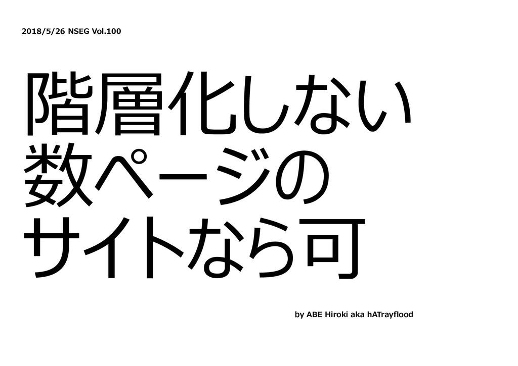 2018/5/26 NSEG Vol.100 階層化しない 数ページの サイトなら可 by A...
