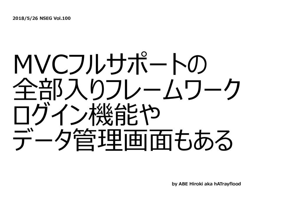 2018/5/26 NSEG Vol.100 MVCフルサポートの 全部⼊りフレームワーク ロ...