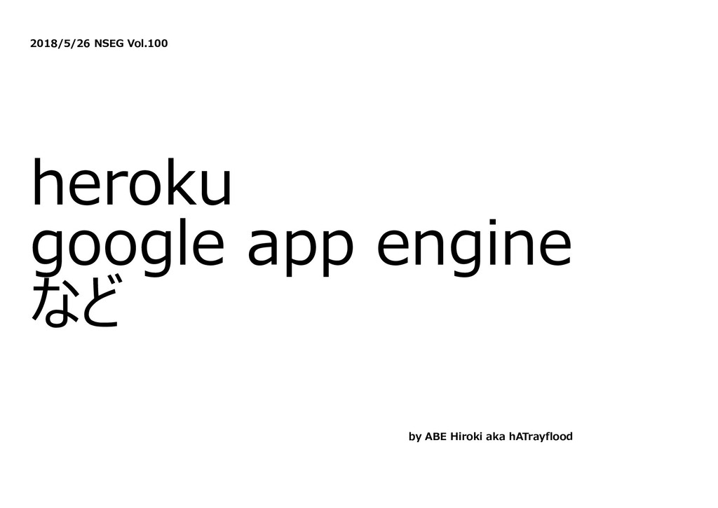 2018/5/26 NSEG Vol.100 heroku google app engine...