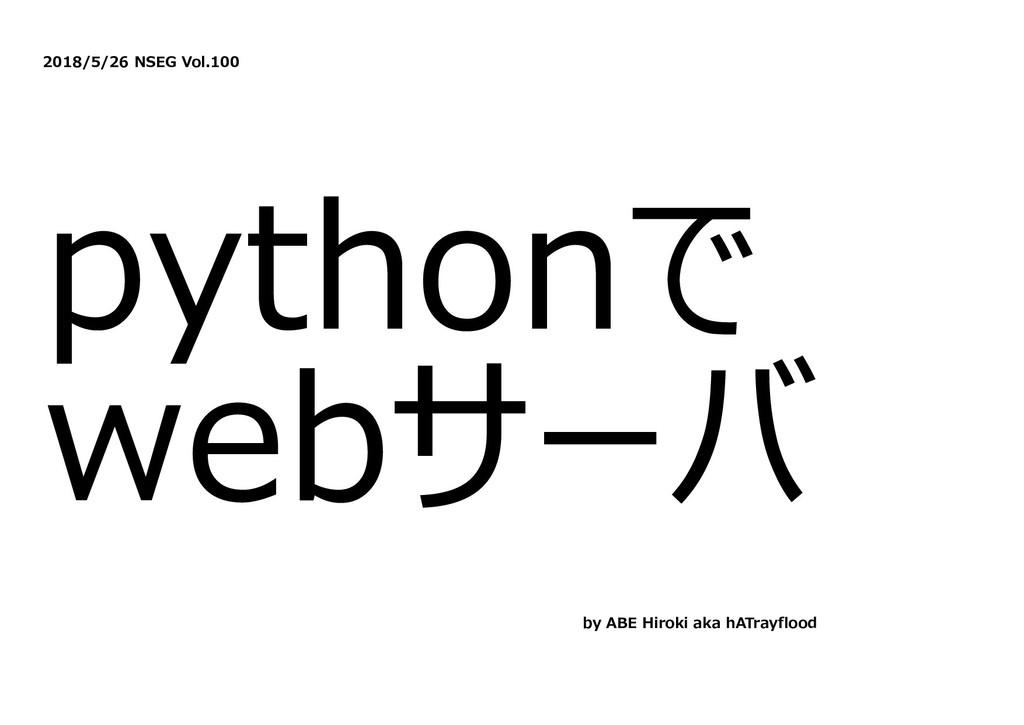 2018/5/26 NSEG Vol.100 pythonで webサーバ by ABE Hi...